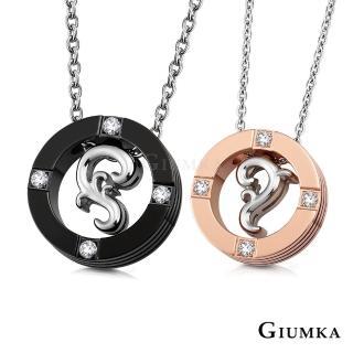 【GIUMKA】情侶項鍊 愛永遠 情人對鍊 珠寶白鋼鋯石 黑/玫金 一對價格 MN01623(黑/玫)