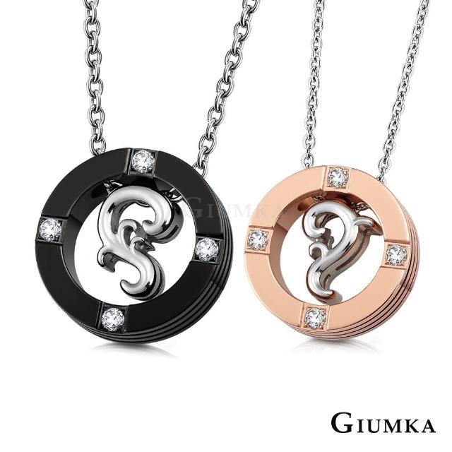 【GIUMKA】情侶項鍊 愛永遠 情人對鍊 白鋼 黑/玫金 一對價格 MN01623(黑/玫金)