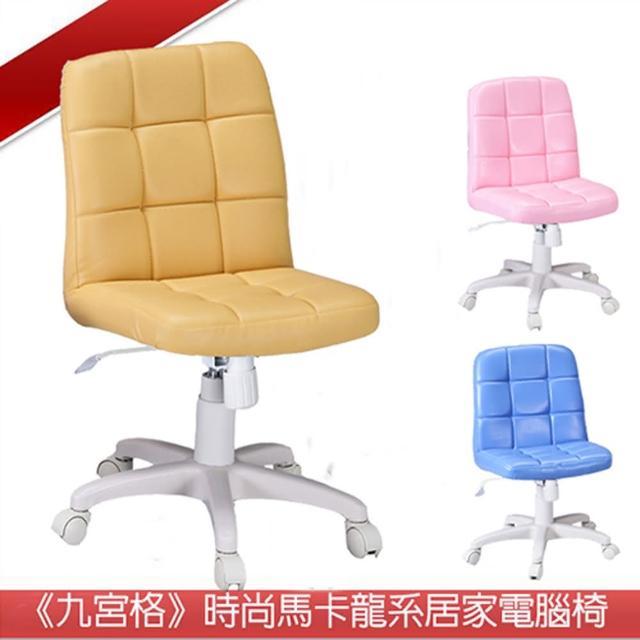 【C&B】九宮格時尚馬卡龍系居家電腦椅(三色可選)