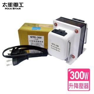【太星電工】真安全/升降電壓變換器300瓦(110V/220V)
