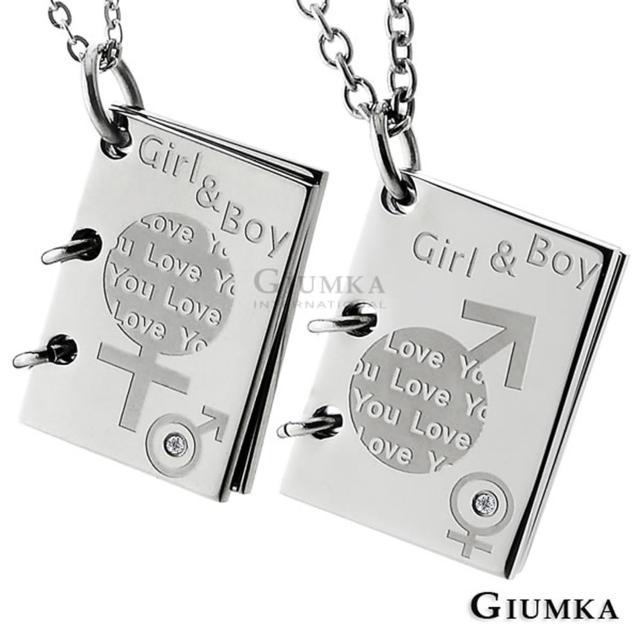 【GIUMKA】情侶項鍊 情書系列 情人對鍊 單身情人 白鋼 MN01436(銀色)
