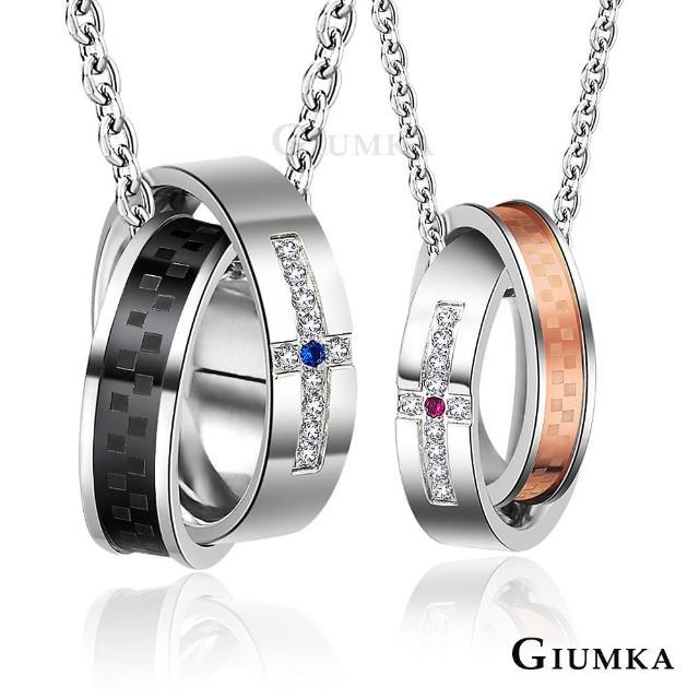 【GIUMKA】情侶項鍊 真愛永存 情人對鍊 白鋼  MN01645(黑/玫金)
