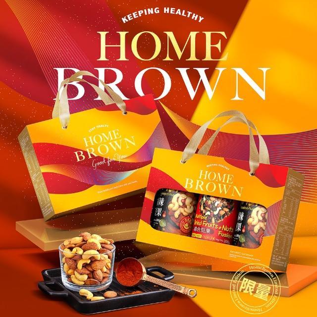 【紅布朗】輕烘焙?堅果禮盒(3罐/組)