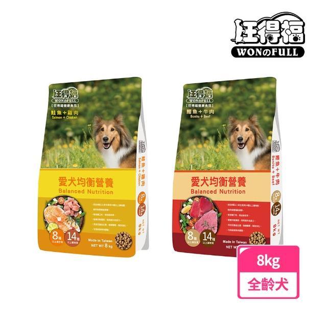 【旺得福】狗飼料8kg(鮭魚+雞肉/鰹魚+牛肉)