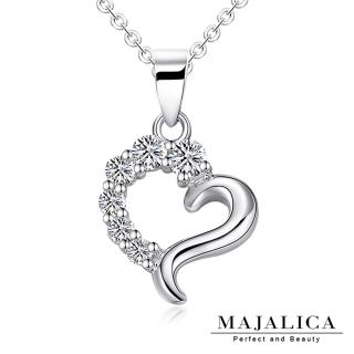 【Majalica】純銀項鍊 美麗之心 925純銀  PN3043(銀色)