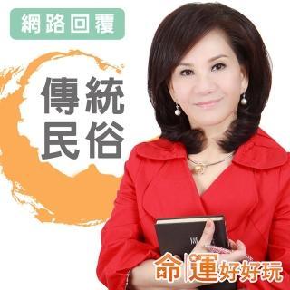 【命運好好玩】周映君‧傳統民俗問事(網路回覆)
