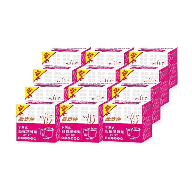 【必安住水蒸式殺蹣滅蟑劑】10g-12入/1箱(贈18個蟑愛呷餌劑)