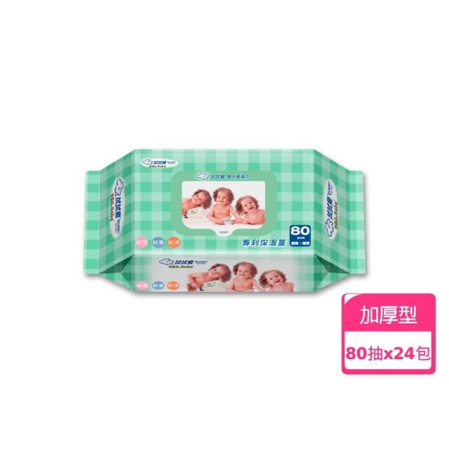 【拭拭樂】超柔超厚嬰兒柔濕巾80抽*24包(專利保濕蓋)/