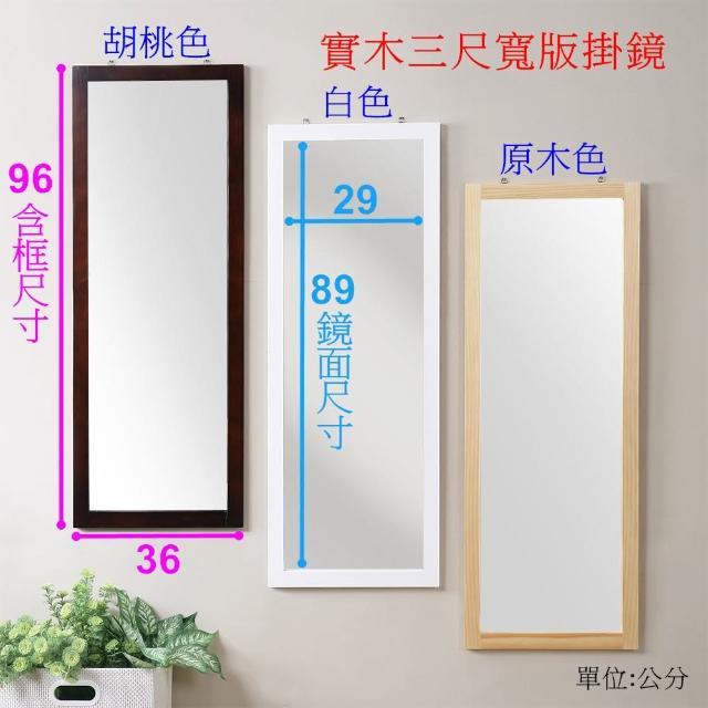 漂亮寶貝松木三尺寬版壁鏡/掛鏡(三色可選)