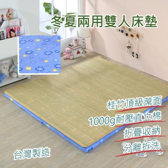 【思美爾】刮青冬夏兩用床墊-雙人5尺(藍幸運草)