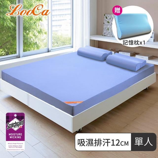 【送記憶枕X1】LooCa頂規12cm吸濕排汗記憶床墊-單人(共2色)