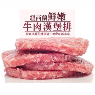 【好神】紐西蘭草飼牛元氣漢堡排8片組(約150g/片)