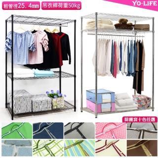 【yo-life】獨家大型全電鍍吊衣櫥組-贈防塵套(三色任選122X46X180cm)
