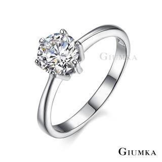 【GIUMKA】戒指尾戒 六爪單鑽 精鍍正白K 八心八箭 鋯石 名媛淑女款 MR03024(銀色)