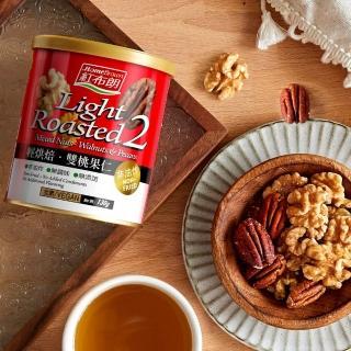 【紅布朗】輕烘焙 雙桃果仁(130gX1罐)