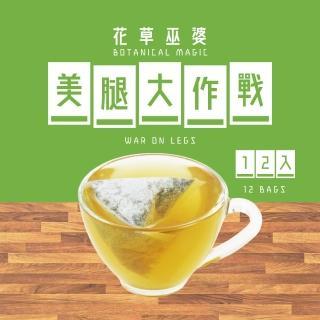 【花草巫婆】美腿大作戰三角立體茶包3.4gx12入(檸檬香茅、歐薄荷、迷迭香、馬鞭草)