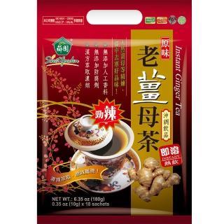 【薌園】原味老薑母茶-溫暖即溶熱飲(10G*18包)