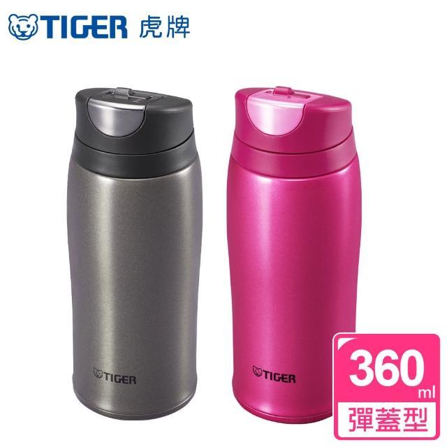 【TIGER虎牌】彈蓋式曲線款360CC不鏽鋼保溫保冷杯(MCB-H036_e)