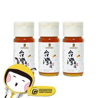 【蜜蜂故事館】台灣嚴選特賞龍眼花蜜(700g×3瓶)