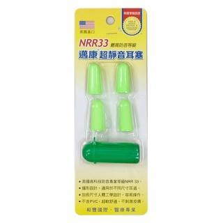 【邁康】超靜音耳塞(綠色)/