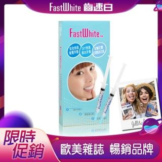 【FastWhite齒速白】牙齒美白補充包2潔白劑平價美白持久維護(非婚禮婚戒香水牙線棒牙刷)/