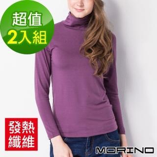 【MORINO】發熱長袖高領衫-紫色(2入組)