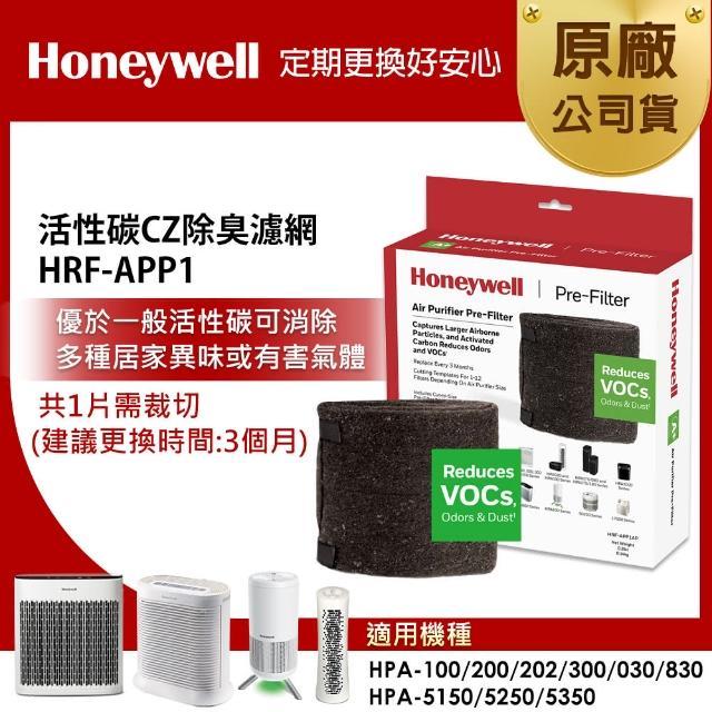 【美國Honeywell】CZ除臭濾網 HRF-APP1(適用console/18/16系列)