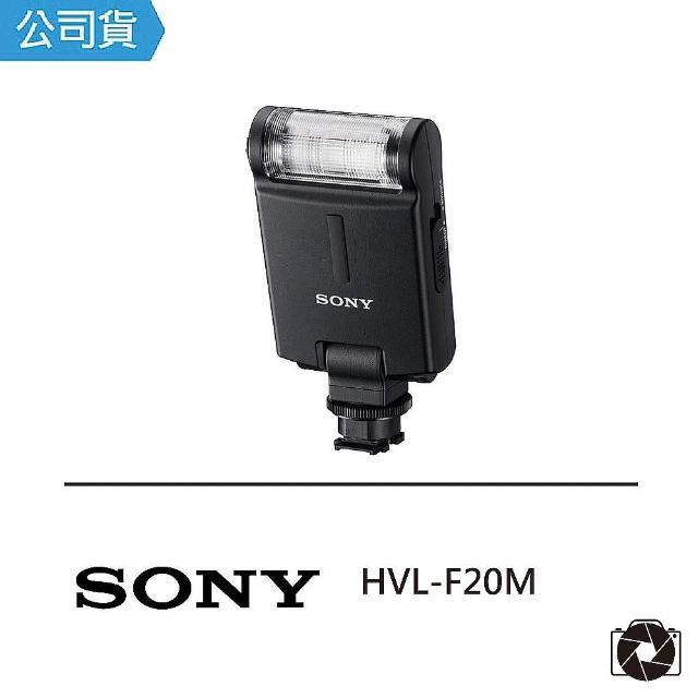 【SONY】HVL-F20M 輕薄型外接式閃光燈(公司貨)