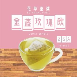 【花草巫婆】金盞玫瑰飲三角立體茶包2.05gx25入(玫瑰‧金盞花‧桂花‧甜菊葉)