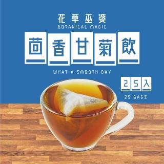 【花草巫婆】茴香甘菊飲三角立體茶包5.0gx25入(茴香、德國洋甘菊、大黃、玫瑰果、橙皮、檸檬香茅)