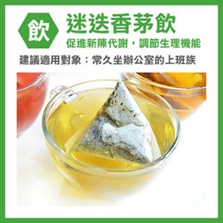 【花草巫婆】迷迭香茅飲三角立體茶包3.4gx25入(檸檬香茅、歐薄荷、迷迭香、馬鞭草)