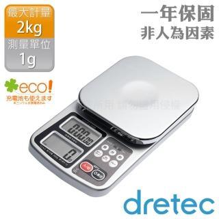 【DRETEC】『閃光一台二役 』雙功能廚房電子料理秤/電子秤(亮銀色*KS-210SV)