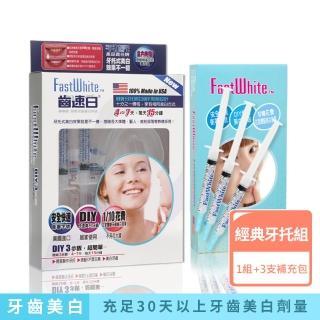 【FastWhite齒速白】牙托牙齒美白組360度貼近更白更強效1組正貨 3支補充包 非美