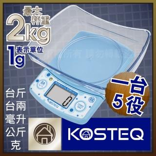 【KOSTEQ】福爾摩莎多功能附盆廚房料理秤-2kg(藍色*TKS-924BL)