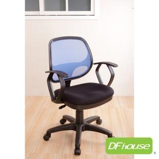 《DFhouse》科吉爾護腰網布電腦椅(三色)