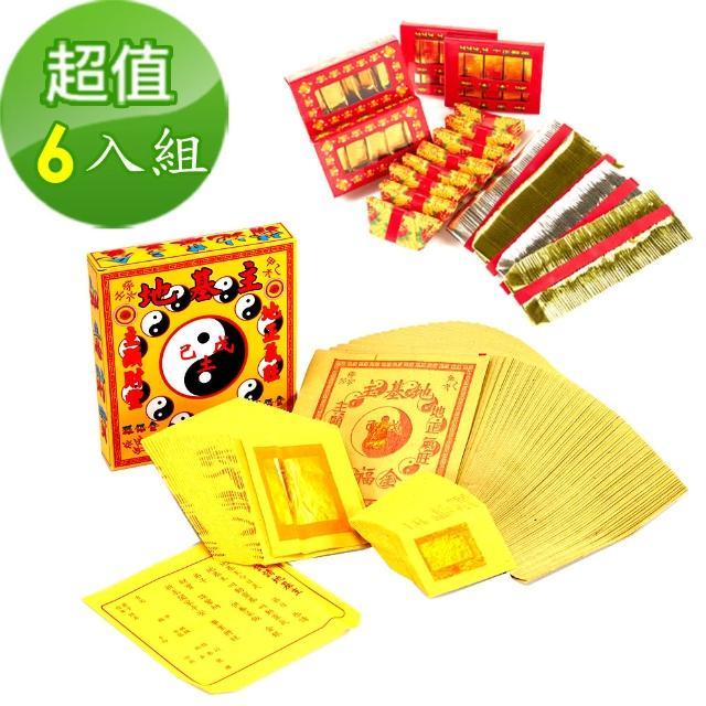 【金發財金紙】豪華版地基主專用金含金條元寶組(金紙-6入組)