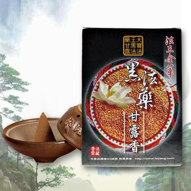 【法藏香雲】黑法藥甘露開運煙供粉(2盒入)