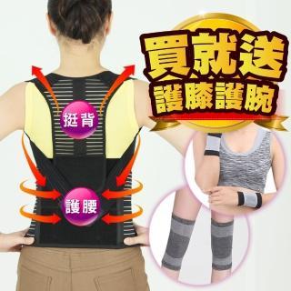 【JS嚴選】*網路熱銷*竹炭可調式多功能調整型美背帶(送竹炭護膝護腕)