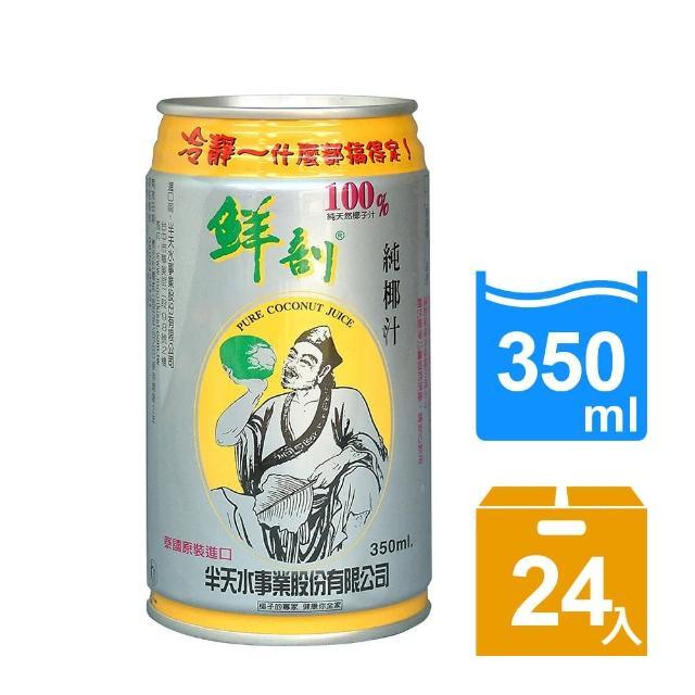 【半天水】鮮剖100%純椰汁350ml*24入(天然運動飲料補充電解質)