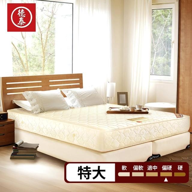 【德泰 歐蒂斯系列】優活 連結式硬式彈簧床墊-特大7尺(送保潔墊)