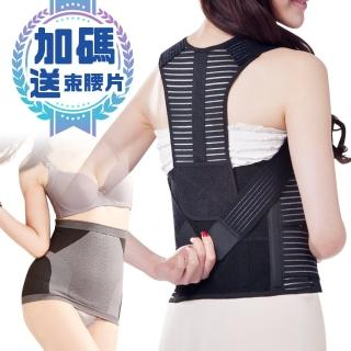 【JS嚴選】*網路熱銷*竹炭可調式多功能調整型美背帶(送束腰片)