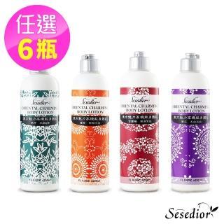 【Sesedior】東方魅力梅蘭竹菊身體乳任選6瓶