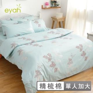 【eyah】100%純棉單人床包枕套二件組(飄絮)