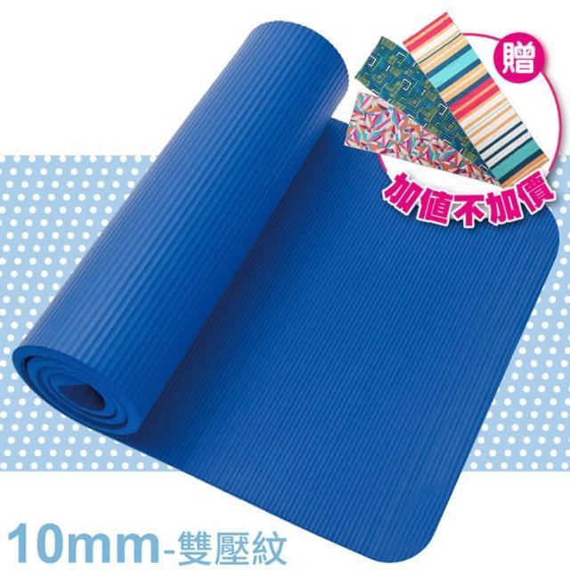 【SGS國際認證】NBR 專業單人直條雙壓紋瑜珈墊.睡墊 直角/10mm(天青藍)