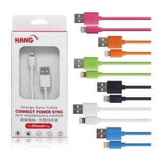 【HANG】iPHONE 5/5S/5C/SE/IPAD mini 耐拉傳輸充電線
