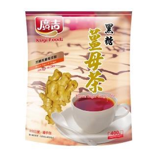 ~廣吉~黑糖薑母茶 20g x20入