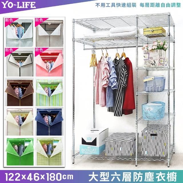 【yo-life】六層大型鐵力士衣櫥組-贈防塵套(122x46x180cm)/