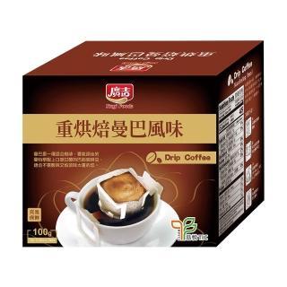 【廣吉】濾掛咖啡-重烘焙曼巴(10g x10入)