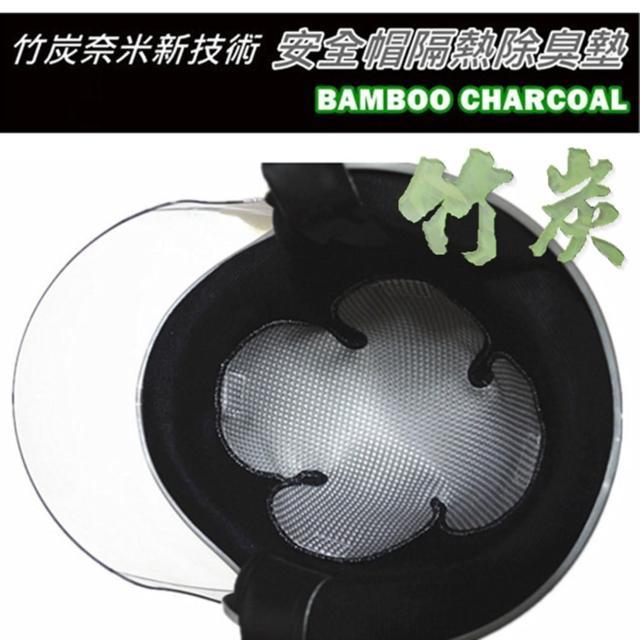 【MACPOLY】台灣製 - 竹之寶竹炭奈米新科技安全帽隔熱除臭墊 - 2入(半罩或全罩可選)