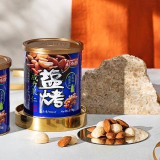 【紅布朗】鹽烤威力果仁(170gX1罐)